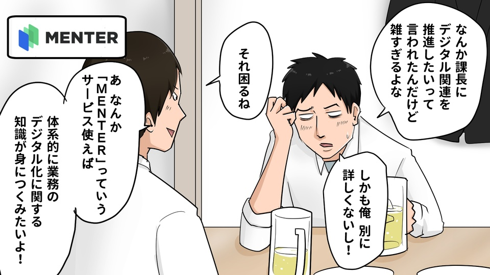 MENTER紹介02