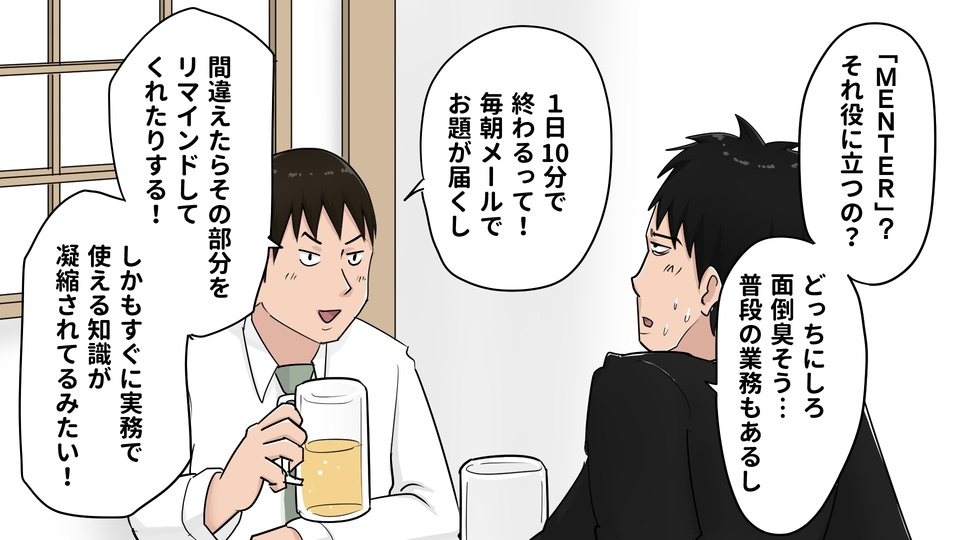 MENTER紹介03